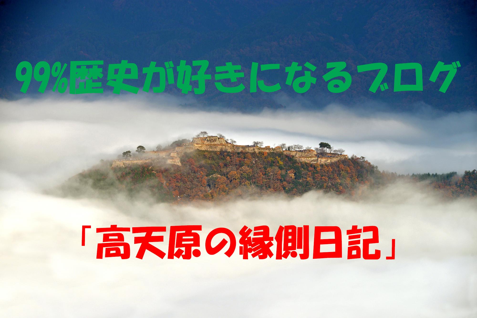 【永久保存版】歴史を120%楽しむための6つのルール①②