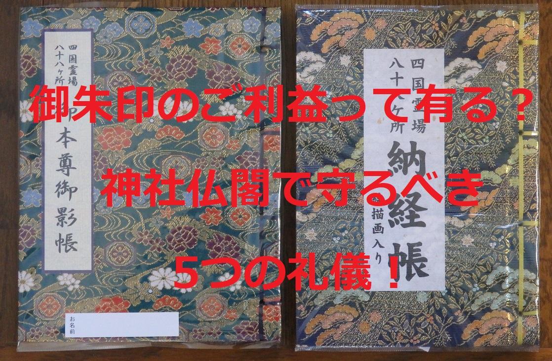 【御朱印集め】今更聞けない、神社仏閣で守るべき五つのマナー!