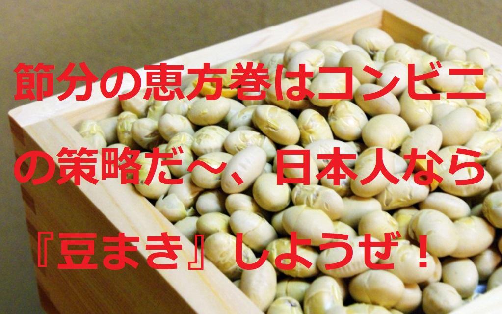 節分の恵方巻はコンビニの策略だ~、日本人なら『豆まき』しようぜ!