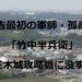 豊臣秀吉最初の軍師・孤高の天才「竹中半兵衛」三木城攻略戦に没す!