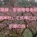 陰陽師・安倍晴明を祀る「晴明神社」で式神に出会う京都の旅!